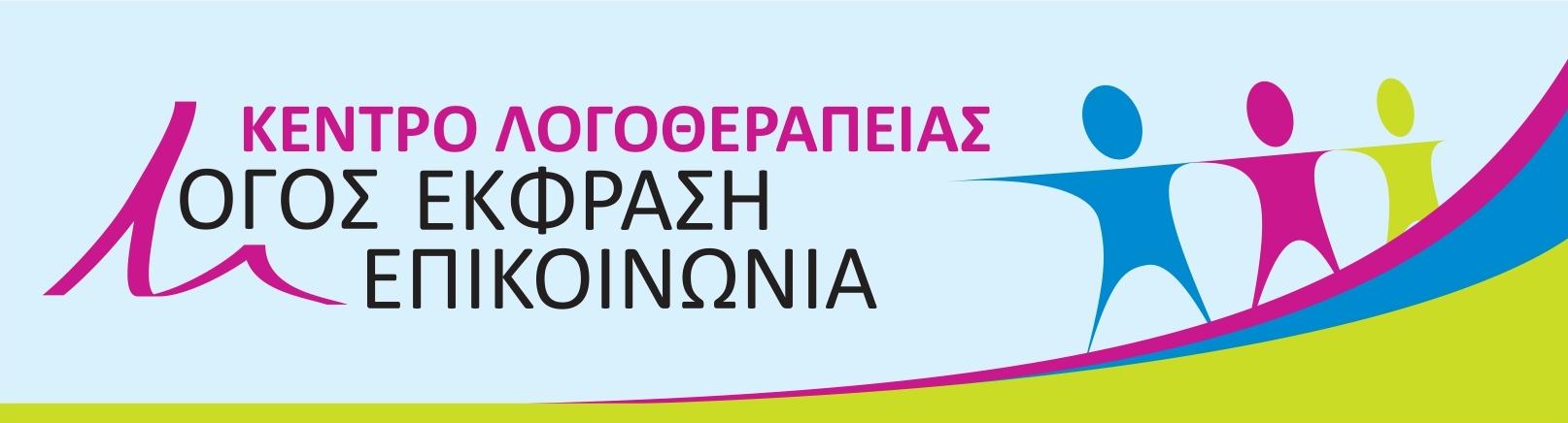 www.logotherapeia-lagadas.gr